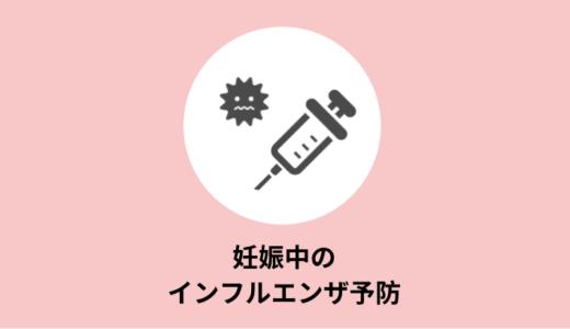 妊娠中のインフルエンザ予防・ワクチンについて解説【医師監修】