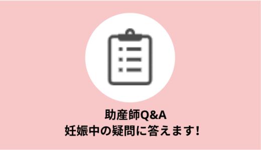 Q&A 妊娠中の疑問に助産師がお答えします!【食事/運動/旅行/生活習慣など】