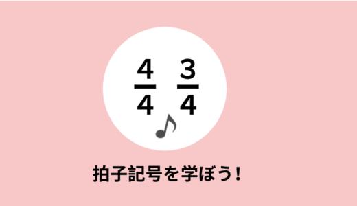 拍子記号の読み方【4分の4拍子・4分の3拍子・8分の6拍子】