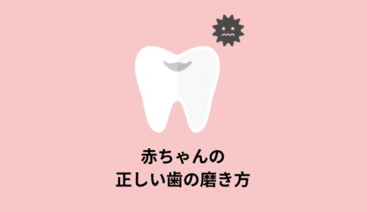 赤ちゃんの歯みがきのポイントまとめ【保育士がコツを徹底解説】