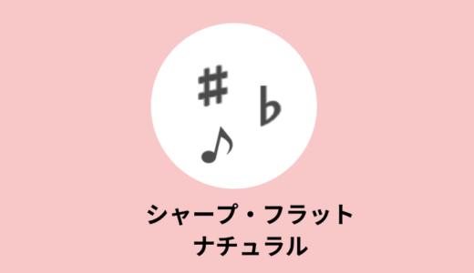 臨時記号の読み方まとめ【シャープ・フラット・ナチュラルとは?】