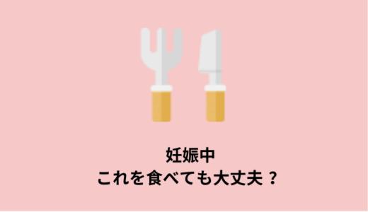 妊娠中に注意が必要な食品まとめ【チーズ・生肉・お寿司・うなぎ・ひじき・生卵】
