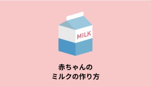 粉ミルクの作り方まとめ【基本から外出先での作り方まで解説】