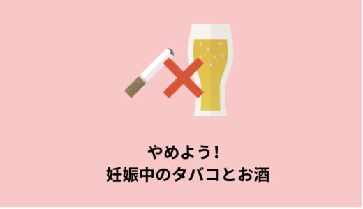 妊娠中のアルコールとタバコは大丈夫?【助産師が徹底解説】