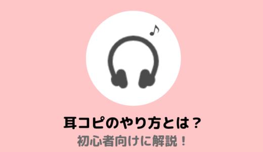 耳コピのやり方まとめ【初心者の方向けに徹底解説】