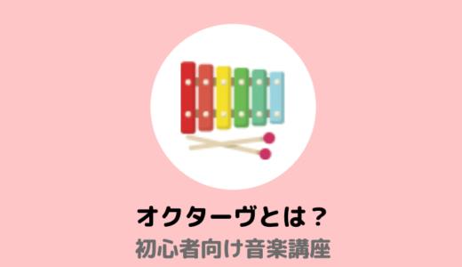 オクターブ記号の意味と弾き方を解説【鍵盤イラスト付き】