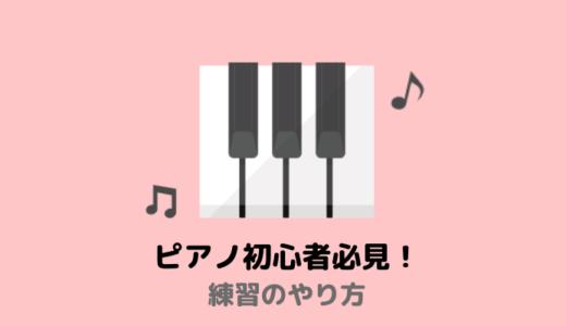 【ピアノ初心者必見】ピアノの始め方を徹底解説!