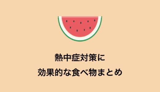 熱中症対策に効果的な食べ物まとめ【塩分だけじゃない?!】