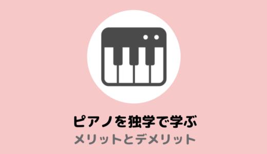 ピアノを独学で学ぶメリット・デメリットまとめ