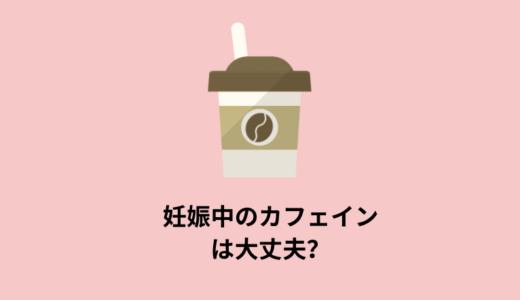 妊娠中にカフェインは飲んでも大丈夫?安心して飲める飲み物は?【おすすめの飲み物も紹介】