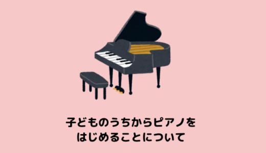 子どもの時からピアノを始めて良かったと思うこと