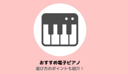 おすすめの電子ピアノを紹介!【選び方のポイントまとめ】