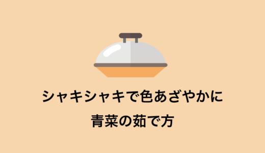 ほうれん草・小松菜など青菜を美味しく茹でる方法【シャキシャキで、色鮮やかに!】