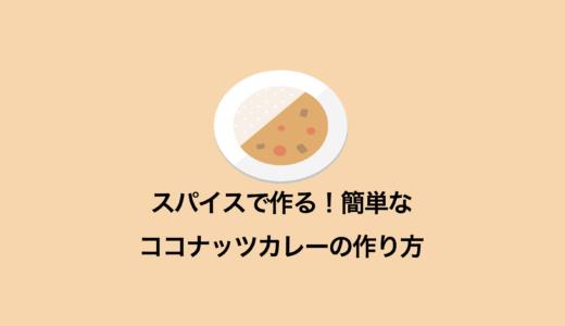 スパイスから作るのに簡単!ココナッツミルクカレーの作り方♪